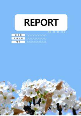 (태믹스)리포트 표지 속지 과수원 배나무꽃
