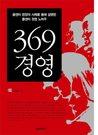 369경영