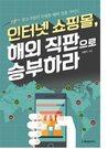 해외직판으로 승부하라 - 도서요약본