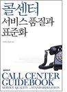 콜센터 서비스 품질과 표준화