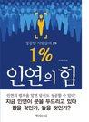 1% 인연의힘