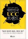 대한민국 UCC 트렌드