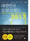 대한민국 토탈 트렌드2017