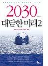 2030대담한 미래 2