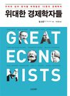 위대한경제학자들