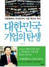 대한민국 기업의탄생