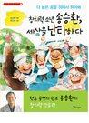 창의력 소년 송승환, 세상을 난타하다