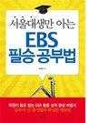 서울대생만아는 EBS 필승 공부법