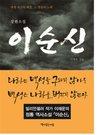 이순신 - 시/에세이 문학