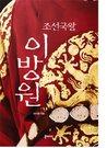 조선국왕이방원