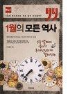 1월의 모든역사-한국사