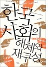 한국 사회의 해체와 재구성
