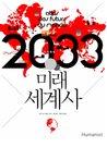 2033 미래세계사