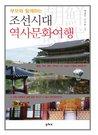 조선시대 역사문화 여행