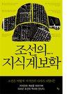 조선의 지식계보학