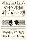 에드먼드버크와 토머스 페인의 위대한 논쟁 - 사회/정치/문화 도서