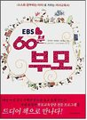 EBS 60분부모