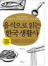 음식으로 읽는 한국 생활사