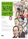 일러스트로 읽는 365일 오늘의 역사 - 상반기