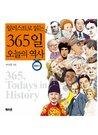일러스트로 읽는 365일 오늘의 역사 - 하반기