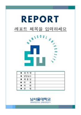 남서울대학교 리포트 표지
