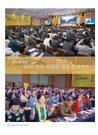 사진으로보는 전국 목회자 성결 콘퍼런스