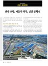 [Special Report 2021 경제전망]전자 호황
