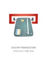 GII0471 금융 ATM기