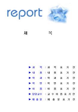레포트표지(별모양 얼음)