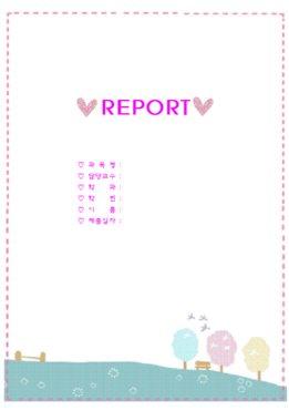 레포트표지(하트)_v00000000