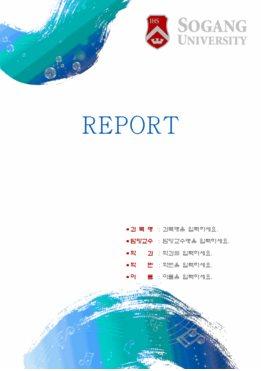 레포트표지(서강대학교, 상단로고)