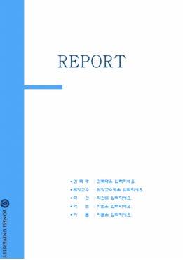레포트표지(연세대, 파란색도형)_v00000000