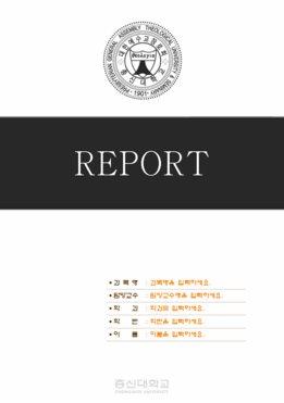레포트표지(총신대, 상단로고)_v00000000