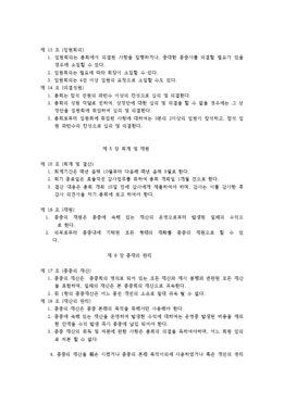 종친회 정관 page 3