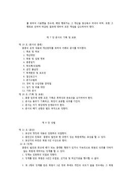 종친회 정관 page 4