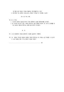 종친회 정관 page 5