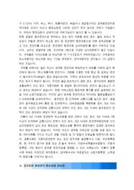 음주운전구제 반성문 page 4
