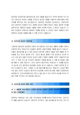음주운전구제 반성문 page 5