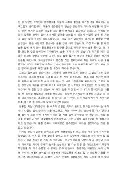 음주운전구제 반성문 page 6