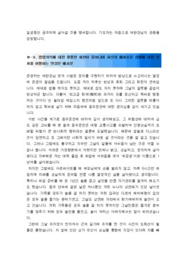 음주운전구제 반성문 page 7