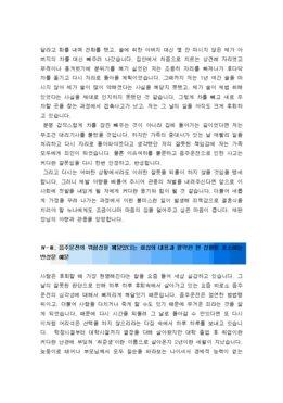 음주운전구제 반성문 page 8