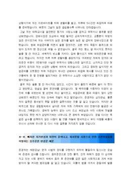 음주운전구제 반성문 page 9