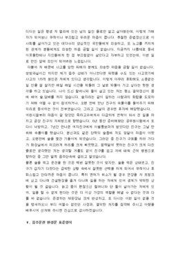 음주운전구제 반성문 page 10