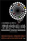 경영전략워크북