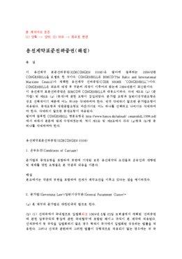 용선계약표준선하증권(해설)