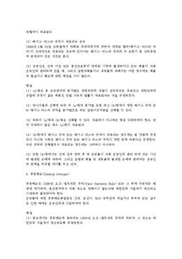 용선계약표준선하증권(해설) page 2