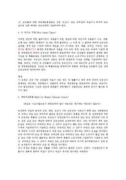 용선계약표준선하증권(해설) page 3