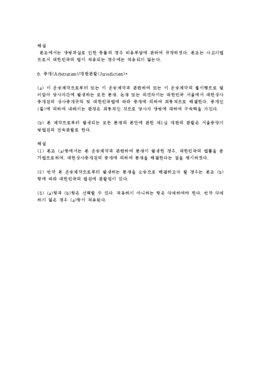 용선계약표준선하증권(해설) page 4