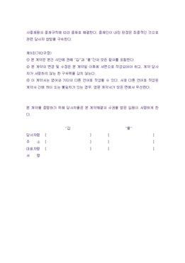 위탁가공계약서 page 3