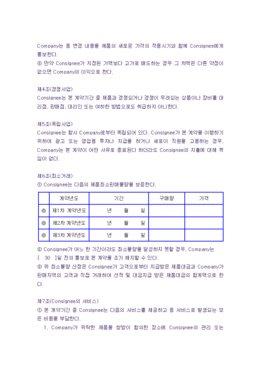 위탁판매계약서 page 2